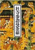 社寺参詣曼荼羅