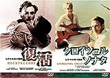 復活/クロイツェル・ソナタ [DVD]