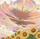 ヒマワリ-1stseason-