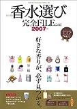 女と男の香水選び完全FILE (2007年版) (インデックスMOOK)