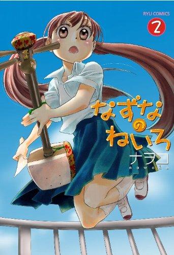 なずなのねいろ (2) (リュウコミックス)