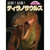最新!最強!ティラノサウルス (ニューワイドなるほど図鑑)