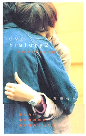 love history〈2〉second songs