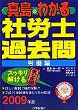 真島のわかる社労士過去問・労働編〈2009年版〉 (真島のわかる社労士シリーズ)
