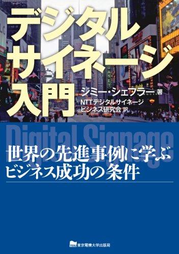 デジタルサイネージ入門 ─世界の先進事例に学ぶビジネス成功の条件 書影