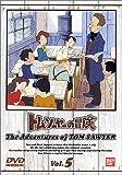 トム・ソーヤーの冒険 (5) [DVD]