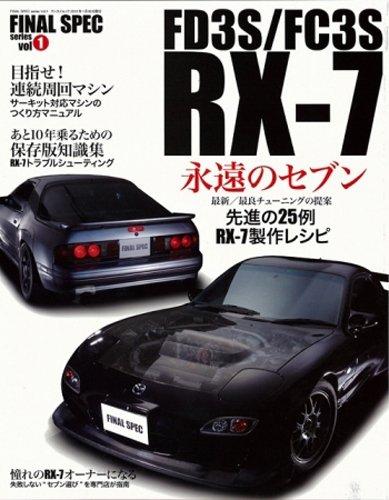 FD3S/FC3S RXー7―あと10年乗るための完全保存版 (SAN-EI MOOK)