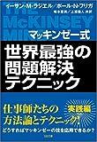 マッキンゼー式 世界最強の問題解決テクニック (SB文庫)