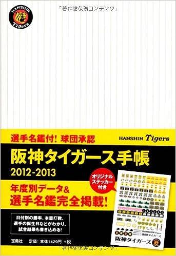 選手名鑑付! 球団承認 阪神タイガース手帳の画像