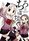 ちろちゃん (5) (IDコミックス 4コマKINGSぱれっとコミックス)