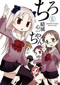 ちろちゃん (5) (4コマKINGSぱれっとコミックス)