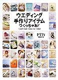 ウエディング手作りアイテムつくっちゃお!―Hand Made Items for Bridal