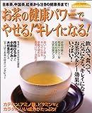 お茶の健康パワーでやせる!キレイになる! (Gakken hit mook—元気なカラダ応援団)