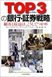 img - for Financial Services without Borders = Toppu suri no ginko shoken senryaku : kokyaku to shueki wa koshite tsukame [Japanese Edition] book / textbook / text book
