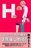 H ラブトーク (講談社コミックスフレンド B)