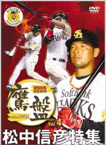 2006福岡ソフトバンクホークス公式DVD 鷹盤 Vol.4 松中信彦特集