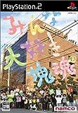 echange, troc Minna Daisuki Katamari Damacy[Import Japonais]