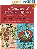 A Treasury of Japanese Folktales: Bilingual English and Japanese Edition