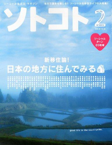 SOTOKOTO (ソトコト) 2013年 02月号 [雑誌]