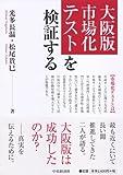大阪版市場化テストを検証する