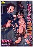 ひみつの犬神コココちゃん / 掘骨 砕三 のシリーズ情報を見る
