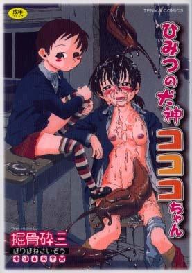 ひみつの犬神コココちゃん (TENMA COMICS)