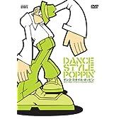 ダンス・スタイル・ポッピン [DVD]