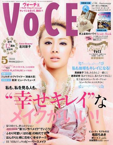 VoCE (ヴォーチェ) 2010年 05月号 [雑誌]