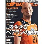 サッカーダイジェスト 2011年 10/11号 [雑誌]