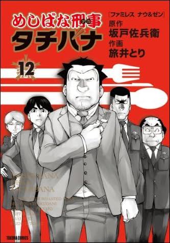 めしばな刑事タチバナ12: ファミレス ナウ&ゼン  トクマコミックス