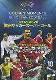 UEFA公式DVD 欧州サッカーベストゴール コレクション DVD2枚組 CHO-006-008S