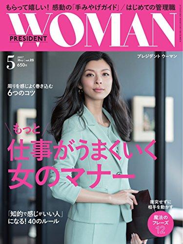 PRESIDENT WOMAN 2017年5月号 大きい表紙画像