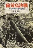 硫黄島決戦—付・日本軍地下壕陣地要図 (光人社NF文庫)