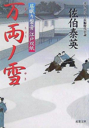 万両ノ雪―居眠り磐音江戸双紙