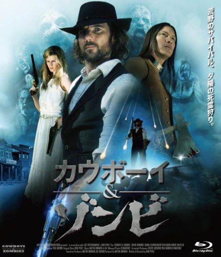 カウボーイ&ゾンビ [Blu-ray]