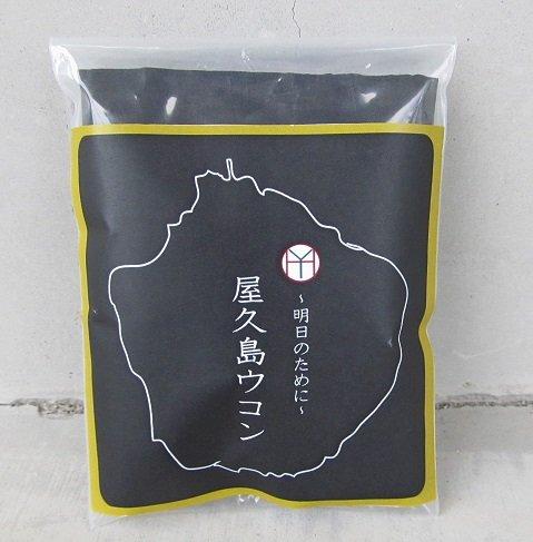 屋久島ウコン753 7粒 3個セット