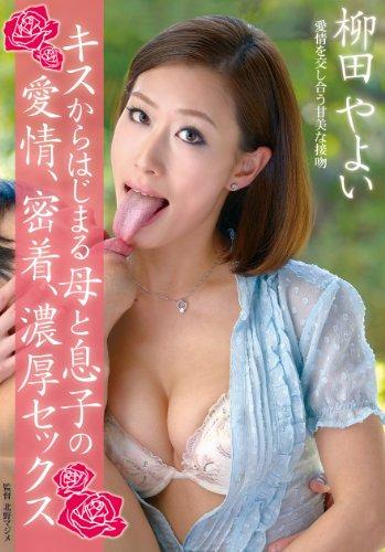 キスからはじまる母と息子の愛情、密着、濃厚セックス 柳田やよい VENUS [DVD]