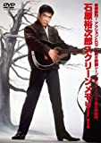 石原裕次郎 スクリーンメモリー I DVD