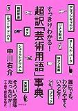 すっきりわかる! 超訳「芸術用語」事典 (PHP文庫)