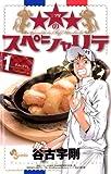 ★★★のスペシャリテ(1) (少年サンデーコミックス)