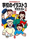 学校のイラスト〈3〉学校生活編—CD‐ROMブック