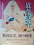 放蕩息子―多田由美 1987‐1994
