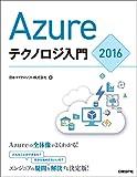 Azureテクノロジ入門2016 (マイクロソフト関連書)