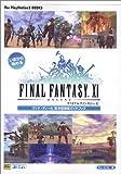 いまから始めるファイナルファンタジーXI ヴァナ・ディール新米冒険者ガイドブック (The PlayStation2 BOOKS)