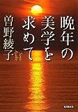 晩年の美学を求めて (朝日文庫)