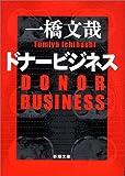 ドナービジネス (新潮文庫)