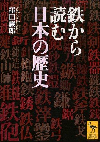 鉄から読む日本の歴史 (講談社学術文庫 (1588))