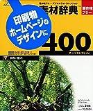 素材辞典 400 7 森林・樹木