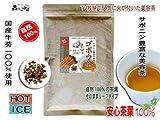 人志松本の○○な話で人気沸騰!国産ゴボウ茶(80g)秘密はごぼう(牛蒡)サポニンにあり!