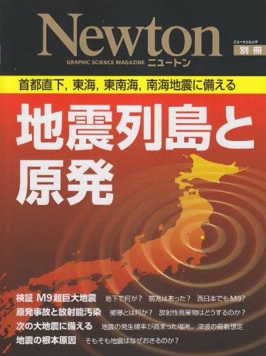 地震列島と原発―首都直下、東海、東南海、南海地震に備える (ニュートンムック Newton別冊)